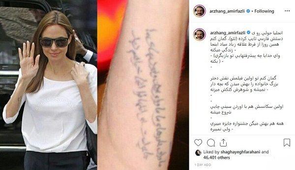 متن تاتو فارسی آنجلینا جولی