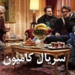 بازیگران سریال کامیون ؛ معرفی و زمان پخش این مجموعه تلویزیونی نوروزی