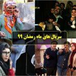 ساعت پخش سریال های ماه رمضان ۹۹ اعلام شد