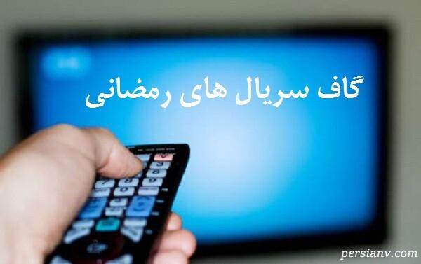 سوتی های عجیب و خنده دار پزشکی سریال های رمضانی