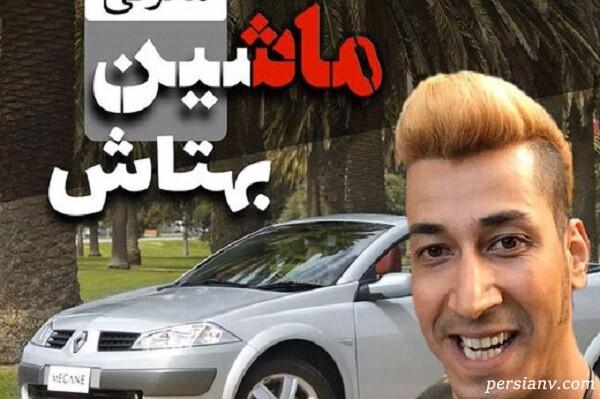 ماشین بهتاش در سریال پایتخت