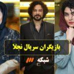 داستان سریال نجلا که در ایام اربعین ۹۹ از شبکه سه پخش می شود
