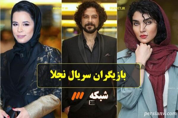 سریال نجلا   درباره سریال نجلا به کارگردانی تقیانی پور که در ...
