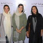 هدیه تهرانی، طناز طباطبایی و لیلا حاتمی و … در اکران مردمی رگ خواب