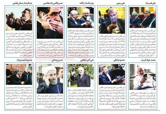 موبایل سیاستمداران ایرانی چیست؟! +عکس