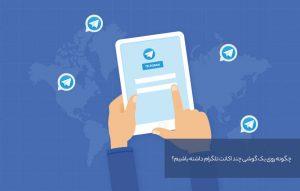 چگونه روی یک گوشی چند اکانت تلگرام داشته باشیم