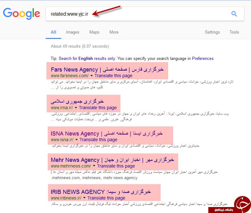 یافتن سایت های مشابه در گوگل