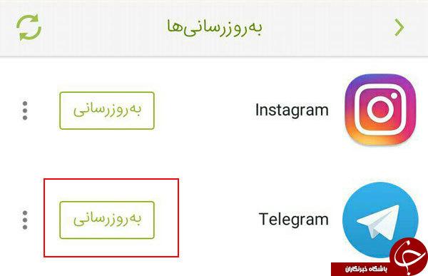 چگونگی آپدیت تلگرام