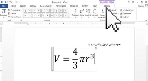 نوشتن اعداد کسری در Word