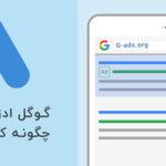 تبلیغات کلیکی گوگل در مقایسه با تبلیغات کلیکی سایت های ایرانی