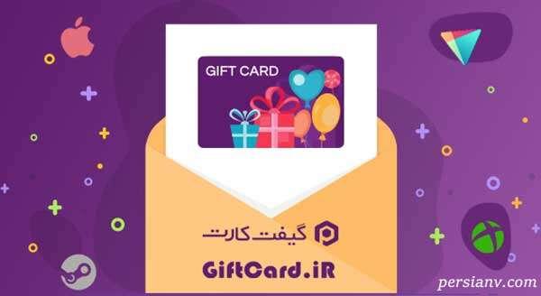 خرید گیفت کارت کارت از سایت GiftCard.iR