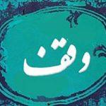پیامبر اسلام (ص) و امام علی (ع)، چه چیزهایی را وقف کردند؟