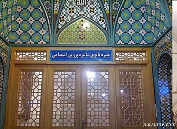 دکور خانه پروین اعتصامی در تبریز