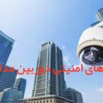 کاربردهای امنیتی دوربین مداربسته