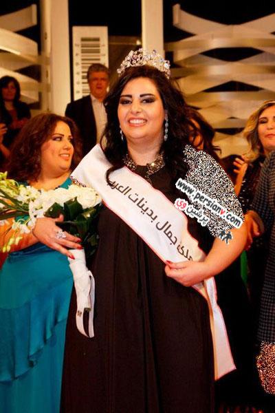 دختر لبنانی، ملکه زیبایی چاق عرب +عکس