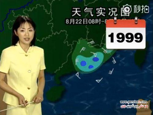 چهره جوان مجری هواشناسی