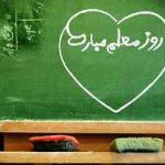 ایده های جالب و دوست داشتنی برای اهدای هدیه و برگزاری روز معلم