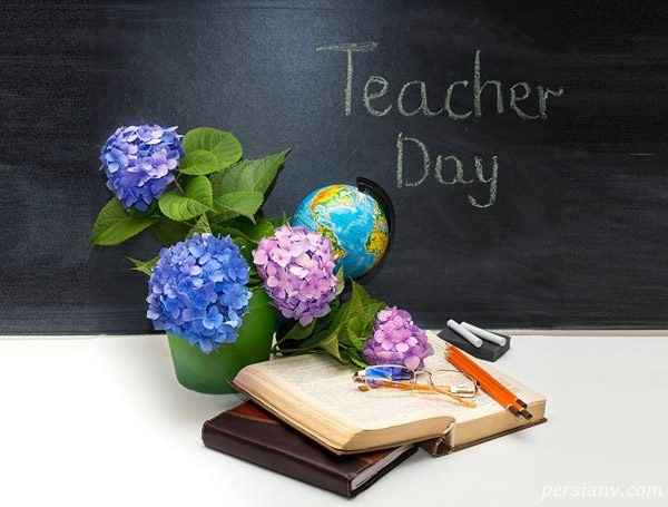 روش های صمیمانه برای تهیه هدیه و تشکر از معلم دلسوز در روز معلم