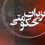 تعزیرات حکومتی و رسیدگی به تخلفات