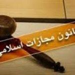 مجازات و دسته بندی آن از نظر قانون