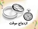 دانستنی های ازدواج موقت