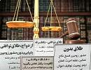 آیا برای طلاق توافقی حضور زوجین الزامی است؟