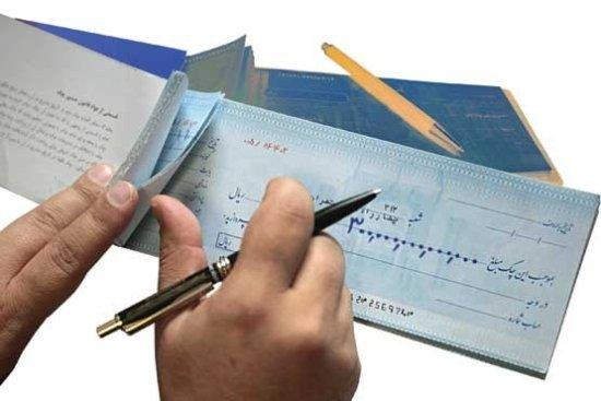 وصول چک سفید