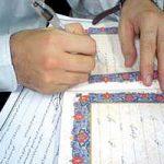 آیا می توان به قباله ازدواج شرطی را اضافه کرد؟