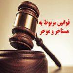 حکم به تخلیه در قوانین موبوط به موجر و مستاجر