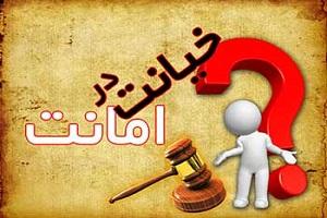 برای تعقیب مرتکب جرم خیانت در امانت باید به کدام دادگاه رجوع کرد؟