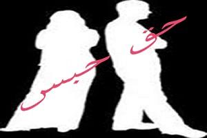 زوجه در چه مواردی می تواند از حق حبس استفاده کند؟