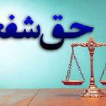 حق شفعه به چه معناست و شرایط اخذ آن