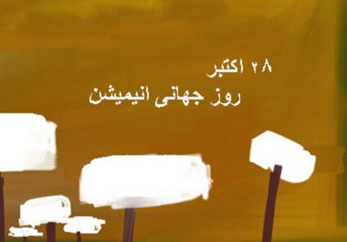 روز جهانی انیمیشن