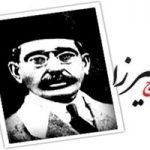 ایرج میرزا | شعر زیبای شکوه ی شاگرد