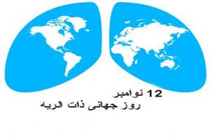 روز جهانی ذات الریه در ۱۲ نوامبر
