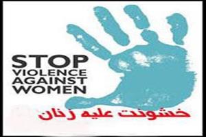 روز جهانی مبارزه با خشونت علیه زنان در ۲۵ نوامبر