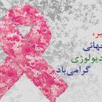 روز جهانی پرتونگاری (رادیولوژی) در ۸ نوامبر