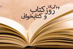 روز کتاب و کتاب خوانی در ۲۴ آبان