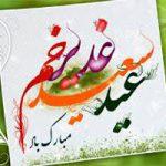 عید غدیر | اشعار مربوط به آن (۴)