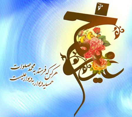 اشعار عید غدیر