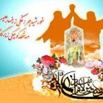 عید غدیر | اشعار مربوط به آن (۵)