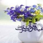عید قربان | اشعار تبریک این روز بزرگ