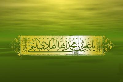 ولادت امام علی النقی الهادی (ع) در ۱۵ ذی الحجه