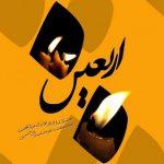 اشعار غم انگیز اربعین حسینی