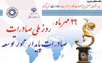 بیست و نهم مهرماه روز ملی صادرات