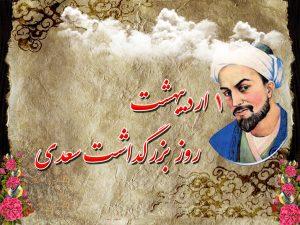 روز بزرگداشت سعدی در اول اردیبهشت ماه