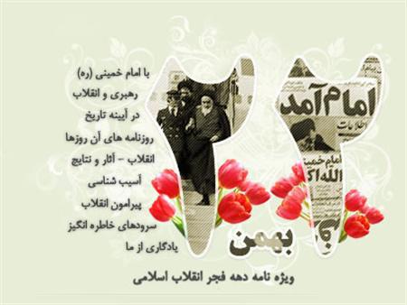 پیروزی انقلاب اسلامی ایران و وقایع مختلف + تصاویر