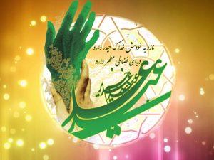 مولودی به مناسبت عید غدیر خم