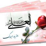 روز میلاد حضرت علی علیه السلام و روز پدران عزیز