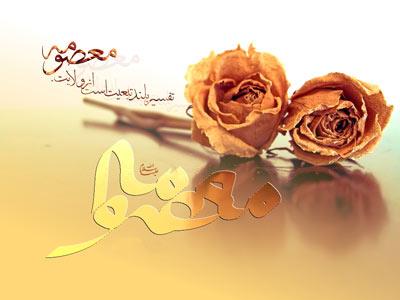 روز دختر و ولادت حضرت فاطمه معصومه (ع)